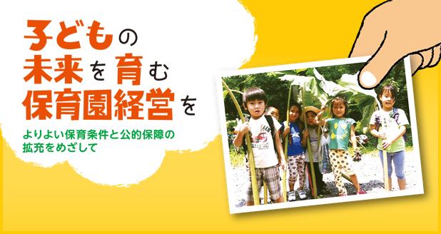 子どもの未来を育む保育園経営を - よりよい保育条件と公的保障の拡充をめざして