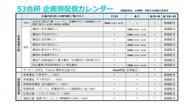 企画別配信カレンダー